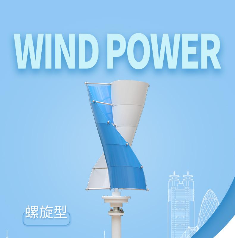 螺旋型(xing)100-400W風力(li)發電機(ji)