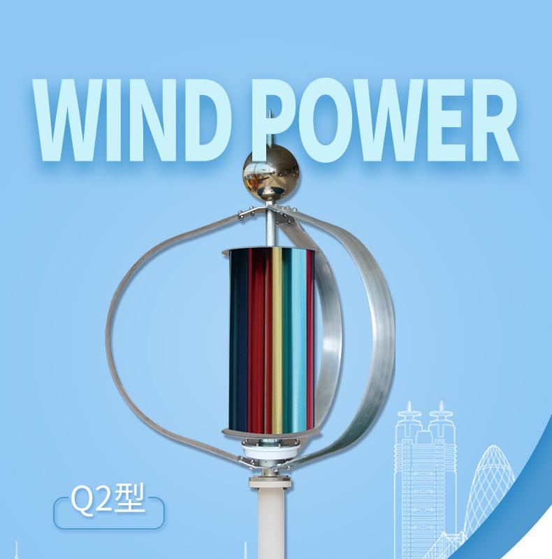 Q2型(xing)100-300W風力(li)發電機(ji)