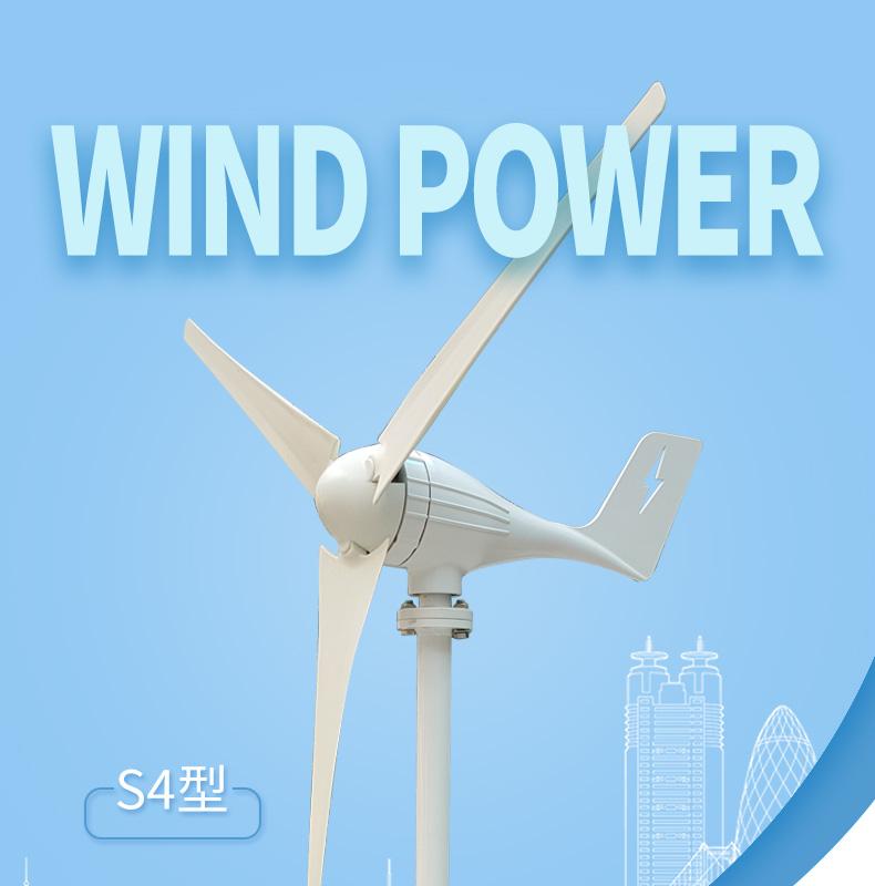 S4 100-300W風力(li)發電機(ji)