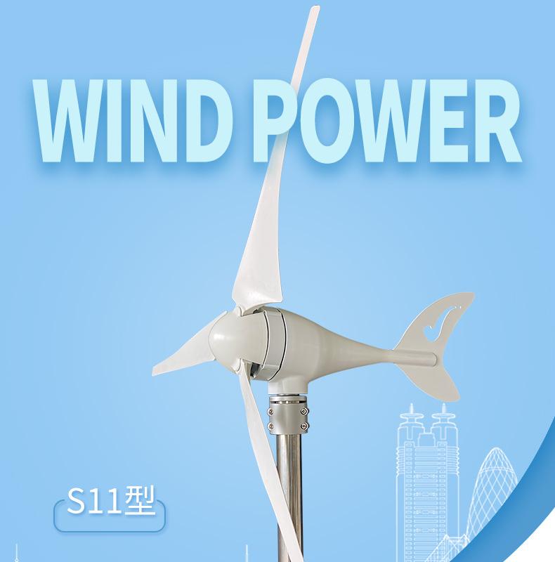 S11新款(kuan)100-300W風力(li)發電機(ji)