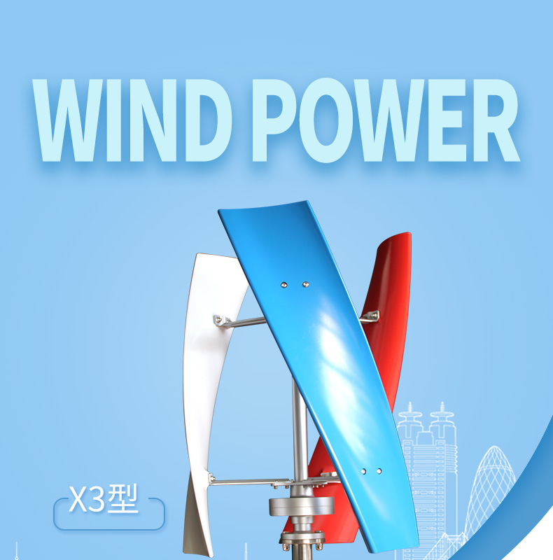 X3型(xing)100-300W風力(li)發電機(ji)